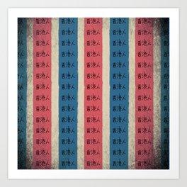 red, white and blue nylon bag Art Print