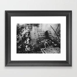 永不遺忘 Never Forget 9.21.1999. Framed Art Print