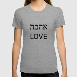 AHAVA - LOVE IN HEBREW and ENGLISH T-shirt