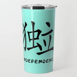 """Symbol """"Independence"""" in Green Chinese Calligraphy Travel Mug"""