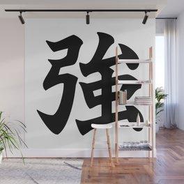 強 Strong, Powerful in Japanese Wall Mural