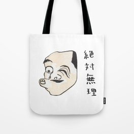 No way! from HOKUSAI Tote Bag