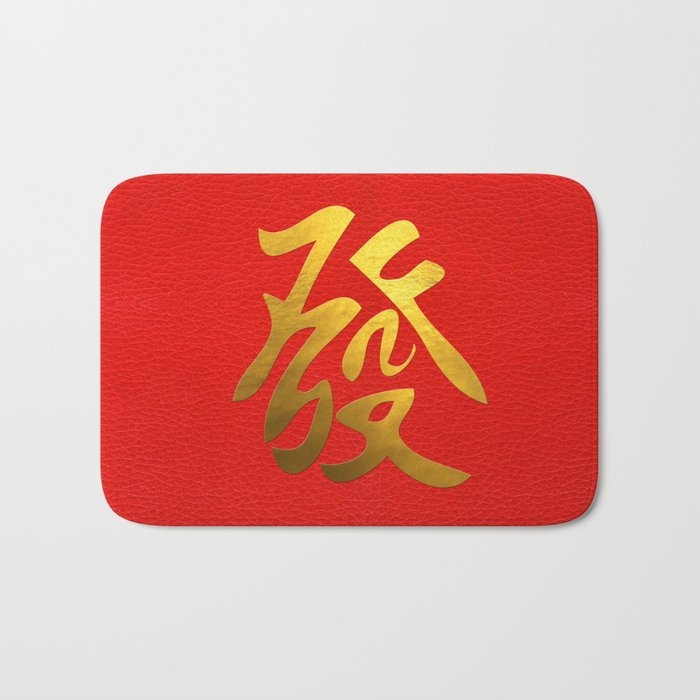 Golden Prosperity Feng Shui Symbol On Faux Leather Bath Mat By