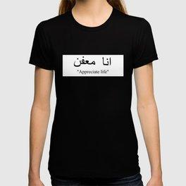 appreciate life new word ana moafen 2018 typography wisdom T-shirt