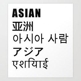 ASIAN Art Print