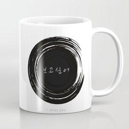 I Miss You (보고싶어) Coffee Mug