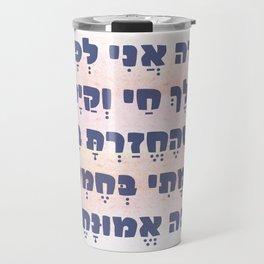 Jewish Prayer Modeh Ani Hebrew Watercolor Art for Children Travel Mug