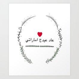 UAE national day Art Print