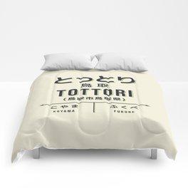 Retro Vintage Japan Train Station Sign - Tottori City Cream Comforters