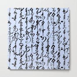 Mongolian Calligraphy // Light Blue Metal Print