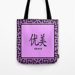"""Symbol """"Grace"""" in Mauve Chinese Calligraphy Tote Bag"""