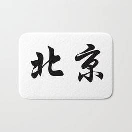 Chinese characters of Beijing Bath Mat