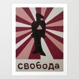 Commie Pinko Fag: свобода Art Print