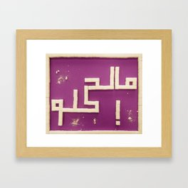 Mali7 7ilo | Salty Sweet Framed Art Print