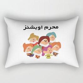 Mahram Rectangular Pillow