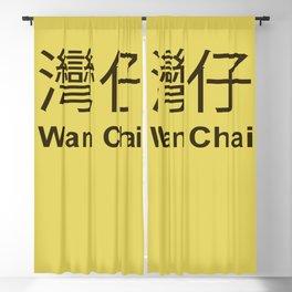 Wan Chai Hong Kong Blackout Curtain