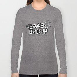 Quills New Gear Long Sleeve T-shirt