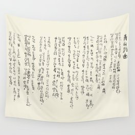 old korean poeit Wall Tapestry