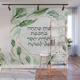 Hebrew Eshet Chayil Woman of Valor Jewish Watercolor Art Wall Mural