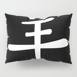 Chinese Year of the Sheep Pillow Sham