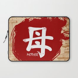 Japanese kanji - Mother Laptop Sleeve