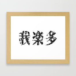 Junk(我楽多 がらくた) Framed Art Print