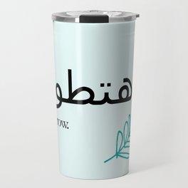 You will grow. Travel Mug