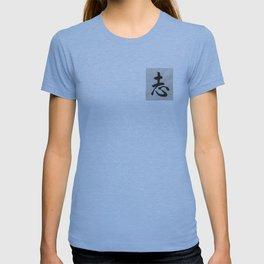 志 -- Kokorozashi -- Will or Motive  Calligraphy T-shirt