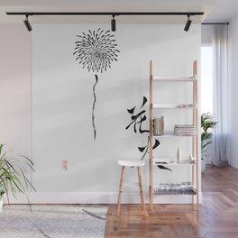 Fireworks ——花火—— Wall Mural