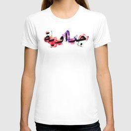 Jeddawya T-shirt