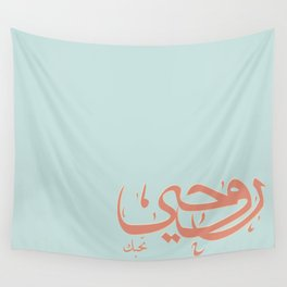 My Soul Loves You in Arabic Wall Tapestry