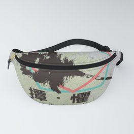 Dust the fear off Fanny Pack