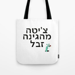 "Dialog with the dog N04 - ""Chitah from the Park"" Tote Bag"