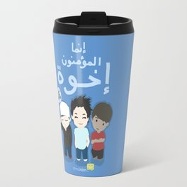 Muslims are Brothers Travel Mug