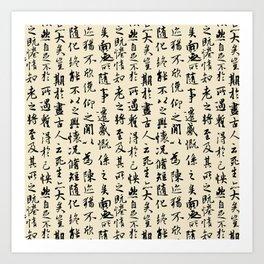 Ancient Chinese Manuscript // Bone Art Print