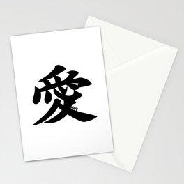 愛 - Ai (Love in Japanese Kanji Characters) Stationery Cards
