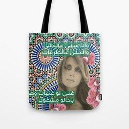 fayrouz Tote Bag