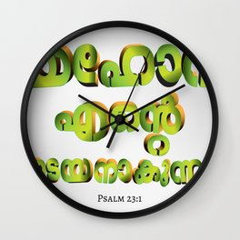 Psalm 23:1 (3D-Green&Orange) Wall Clock