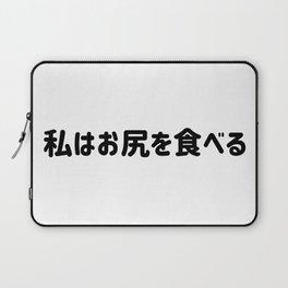 "I eat ass ""私はお尻を食べる"" in Japanese Hiragana Black - 日本語 - ひらがな の - ""私はお尻を食べる"" - くろ Laptop Sleeve"