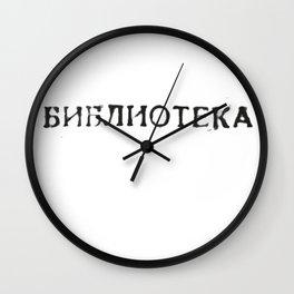 Biblioteca библиотека Library Wall Clock
