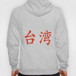Chinese characters of Taiwan Hoody