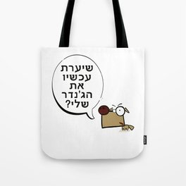 "Dialog with the dog N43 - ""GENDER"" Tote Bag"