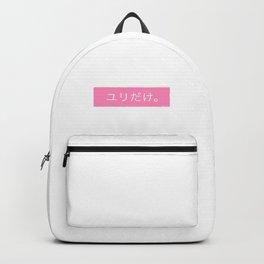 ユリだけ Just Yuri in Japanese Backpack