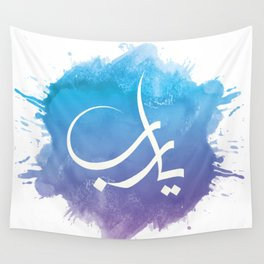 O Lord ya rab blue Wall Tapestry