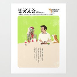 Shibakenjinkai No.002 Steak or dog food / Is this steak good for my dog? Art Print