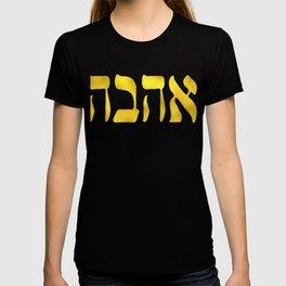 Ahava Love in Hebrew letter, Gold Love, Israel Jewish T-shirt