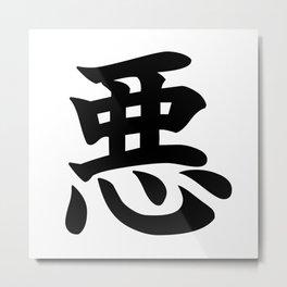 悪 - Japanese Kanji for Evil Metal Print