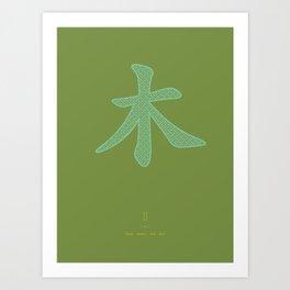 Chinese Character Wood / Mu Art Print