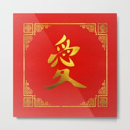 Golden  Love Feng Shui Symbol on Faux Leather Metal Print