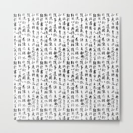 Ancient Chinese Manuscript, No. 1 Metal Print